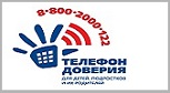 Российский телефон доверия