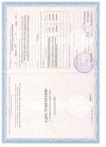 удостоверение 231200267366