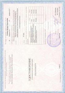 удостоверение 1500-17